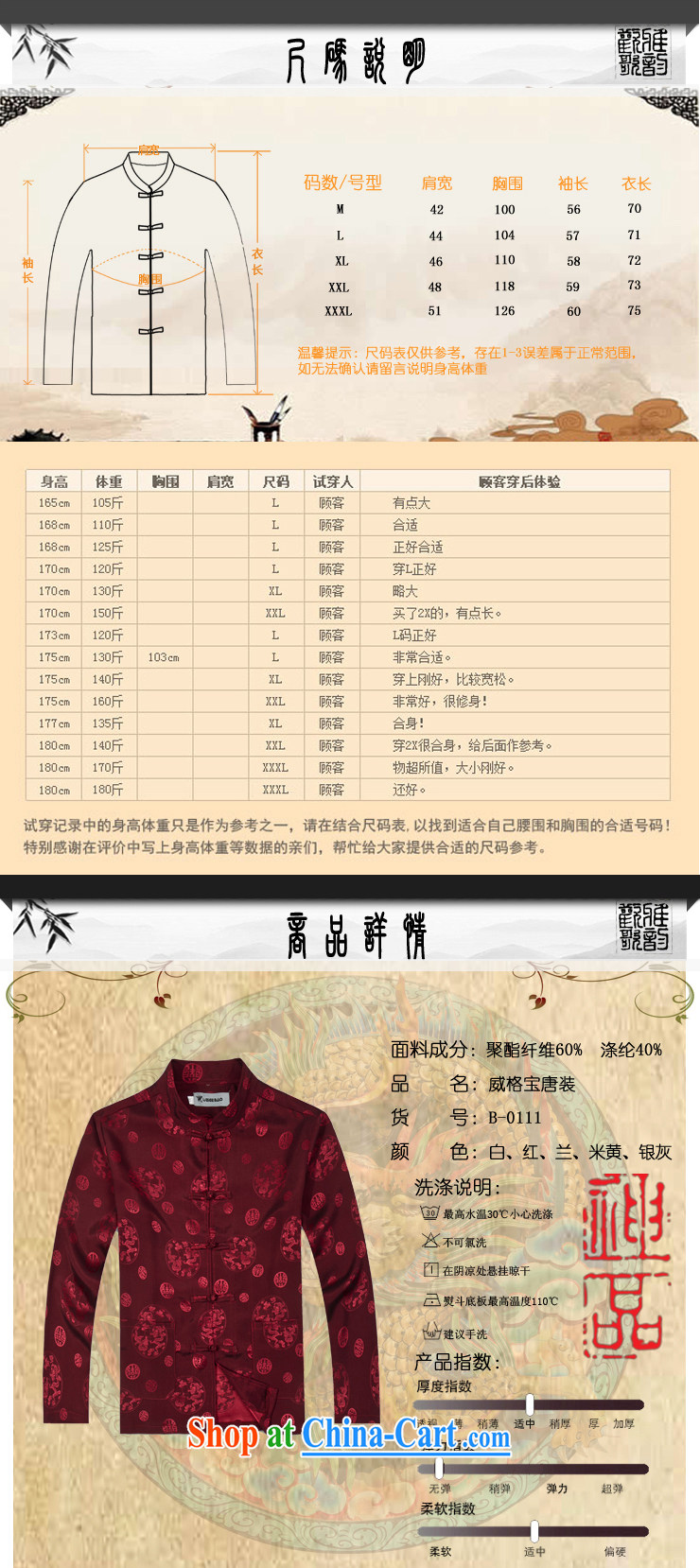 2015 spring new products, the BMW China wind long-sleeved Chinese silk men's T-shirt T shirts stylish Tang service shirt red XXXL pictures, price, brand platters! Elections are good character, the national distribution, so why buy now enjoy more preferential! Health