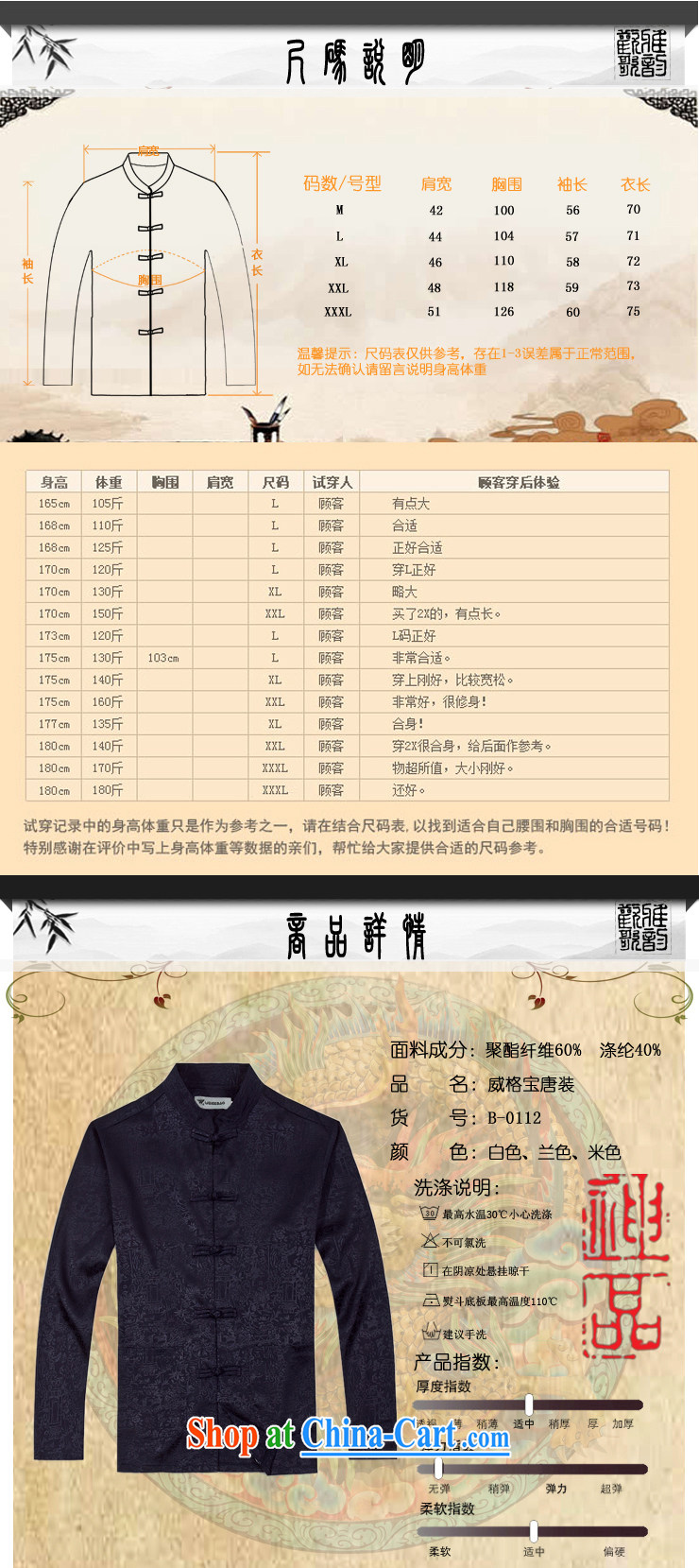 Hot Spring 2015 with new products, the BMW China wind Chinese men's T-shirt T pension package Tang service silk shirt B - 0112 A beige XXXL (56) pictures, price, brand platters! Elections are good character, the national distribution, so why buy now enjoy more preferential! Health