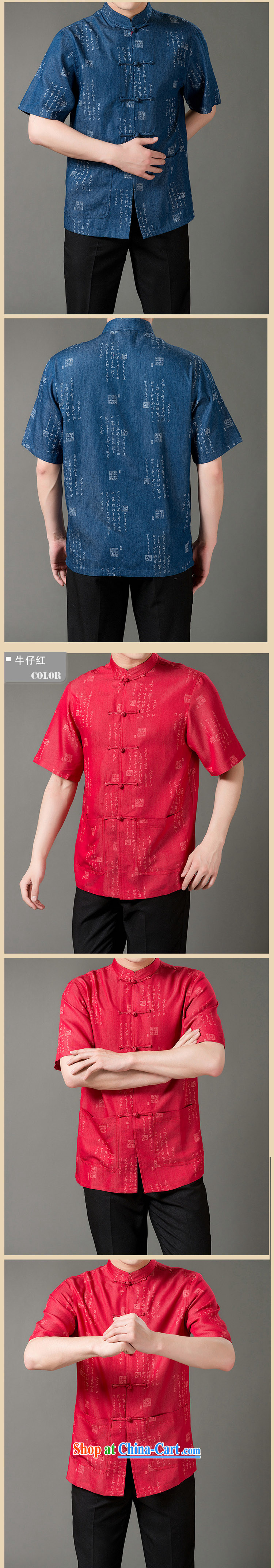 and mobile phone line summer men in jeans, T-shirt with short sleeves shirt men's cotton the Chinese, short-sleeved T-shirt ethnic wind men detained the cotton Ma short-sleeved shirt red XXXL/190 pictures, price, brand platters! Elections are good character, the national distribution, so why buy now enjoy more preferential! Health