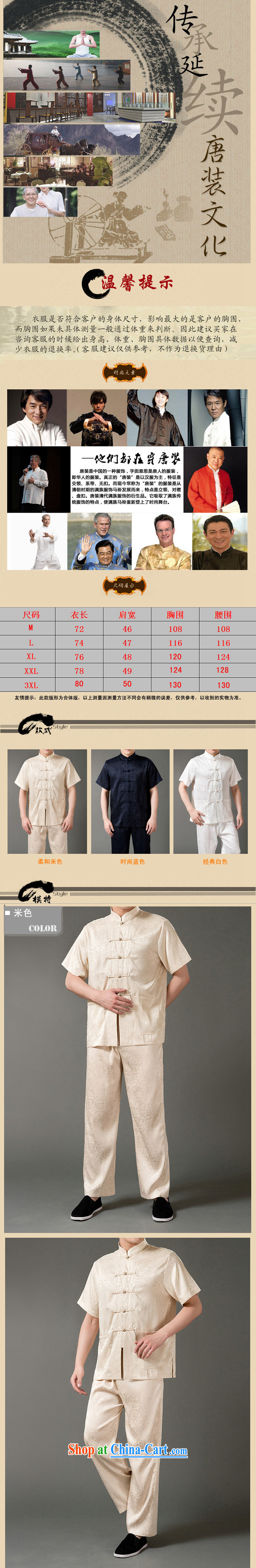 and mobile phone line China wind older scenery and short-sleeve kit ethnic wind load short short sleeve with cynosure. Tai Chi jogging short sleeve with beige XXXL/190 pictures, price, brand platters! Elections are good character, the national distribution, so why buy now enjoy more preferential! Health