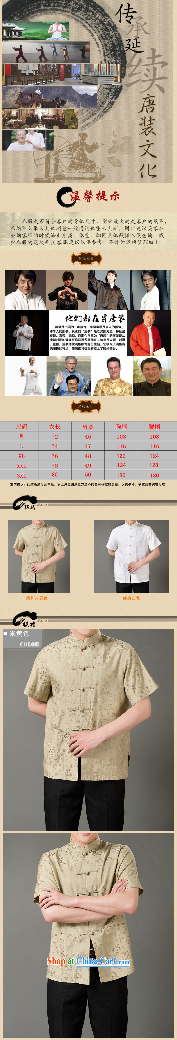 and mobile phone line new summer, men, older short-sleeve T-shirt men's Tai Chi uniforms Kung Fu, for serving short-sleeved T-shirt China wind men, led the charge-back short-sleeved T-shirt yellow XXL/185 pictures, price, brand platters! Elections are good character, the national distribution, so why buy now enjoy more preferential! Health