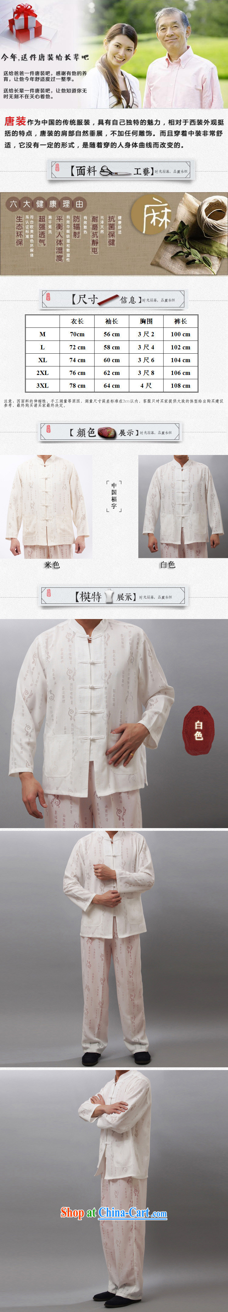 and Mobile Phone Line New Man Tai Chi clothing Kit Chinese well field units the Commission exercise clothing, older men and morning exercise clothing beige XXXL/190 pictures, price, brand platters! Elections are good character, the national distribution, so why buy now enjoy more preferential! Health