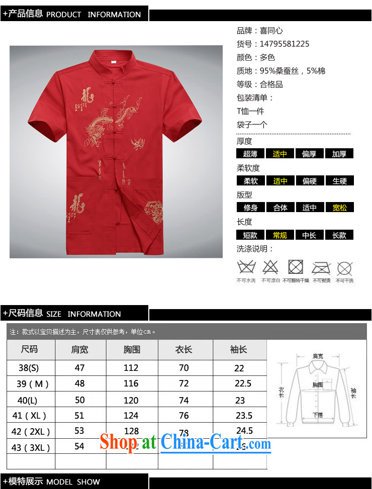 Hi concentric 2015 summer New New China wind cool breathable sweat short-sleeved Chinese men Tang service shirt beige XXXL pictures, price, brand platters! Elections are good character, the national distribution, so why buy now enjoy more preferential! Health