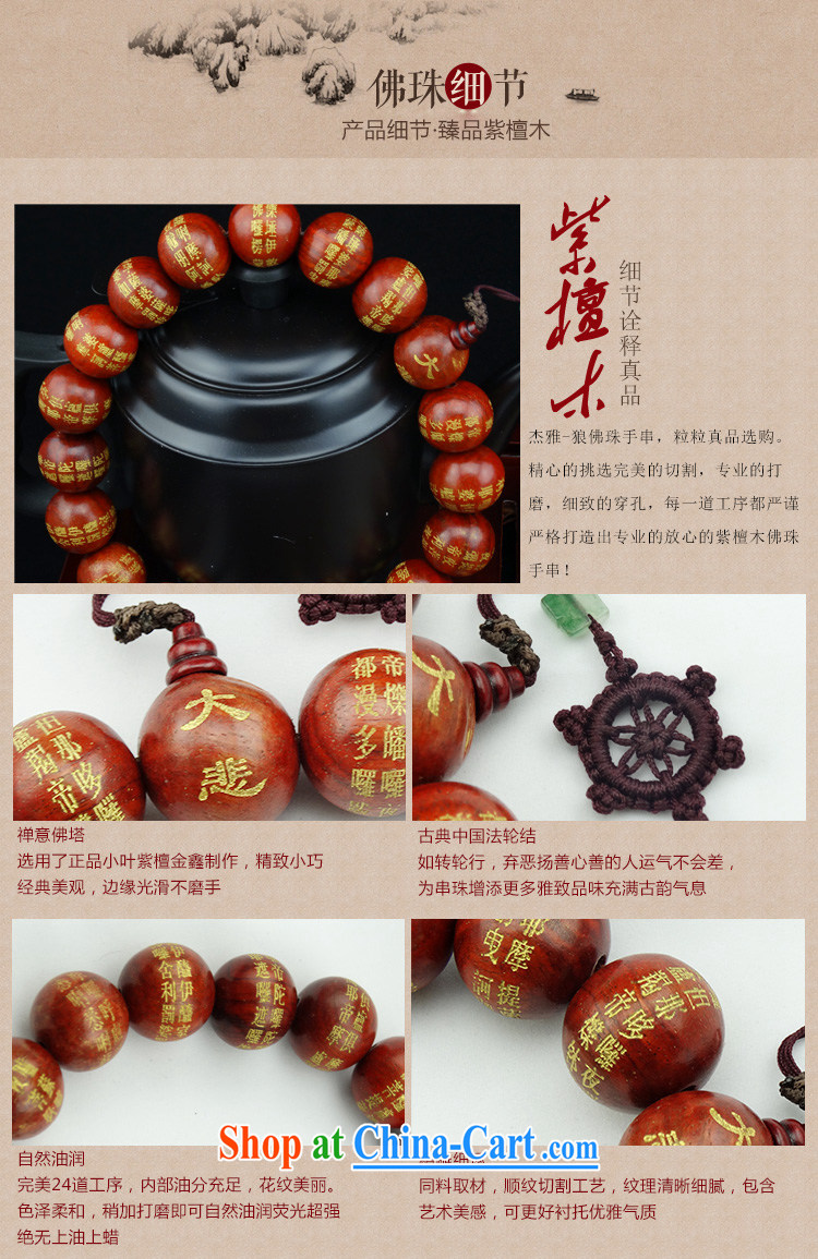 Men's high quality dark wood MT text Nilakantha Dharani The String diameter 2.5 Chinese men's upscale dark wood Nilakantha Dharani text Mt. The Pearl dark red 15 kernel 1.5 diameter pictures, price, brand platters! Elections are good character, the national distribution, so why buy now enjoy more preferential! Health