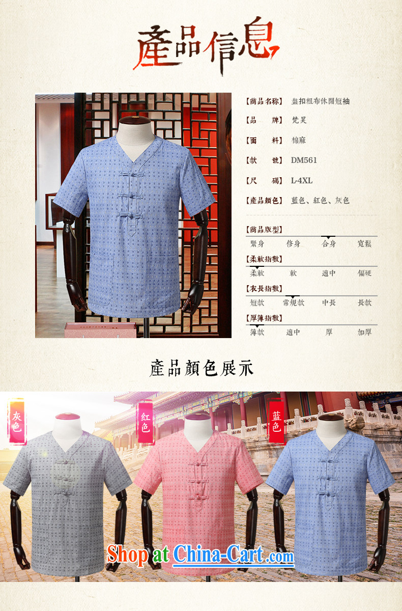 Van Gogh's annual men's new Chinese elderly in linen short-sleeve T-shirt DM 561 red 2 XL pictures, price, brand platters! Elections are good character, the national distribution, so why buy now enjoy more preferential! Health
