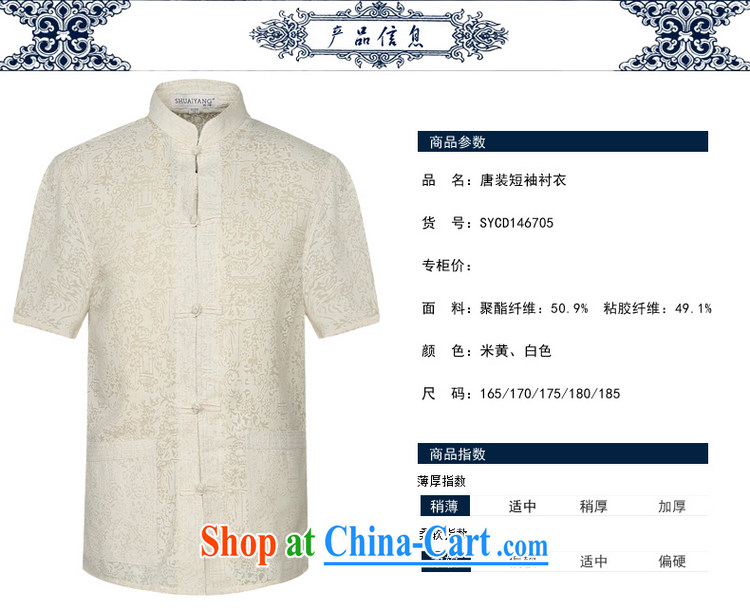 cool ocean new male Chinese T-shirt with short sleeves the River During the Qingming Festival Chinese men's shirts summer China wind clothing men and white 41/175 pictures, price, brand platters! Elections are good character, the national distribution, so why buy now enjoy more preferential! Health