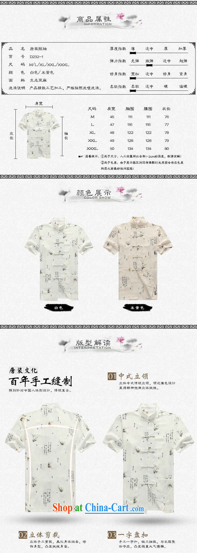 Chinese men and a short-sleeved T-shirt in summer, men's cotton Tang Yau Ma Tei in older Tang replace short-sleeved father replace D 232 - 1 white 41 pictures, price, brand platters! Elections are good character, the national distribution, so why buy now enjoy more preferential! Health