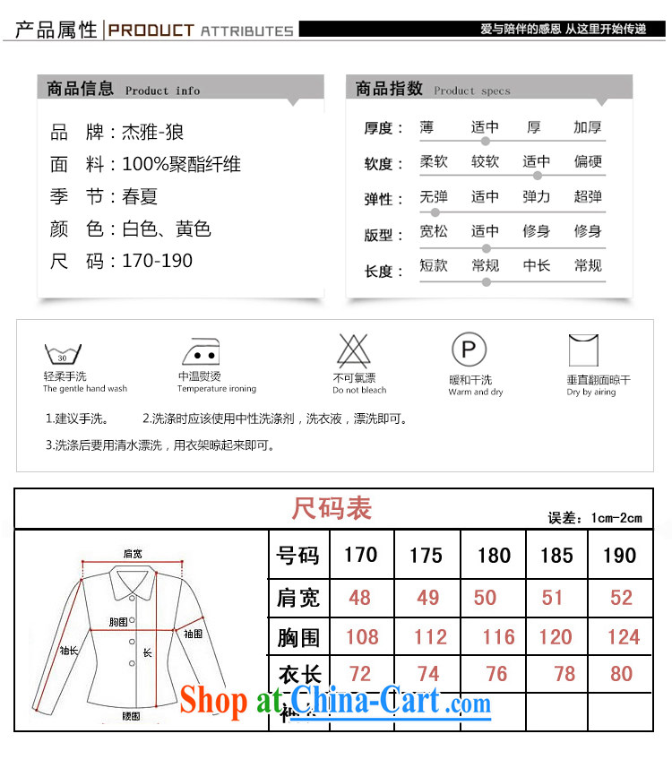 Jack And Jacob - Wolf JIEYA - WOLF new kit Chinese men's short-sleeved summer advanced silk, the solid color handcrafted Tray Port Tai Chi, white a 175/L pictures, price, brand platters! Elections are good character, the national distribution, so why buy now enjoy more preferential! Health