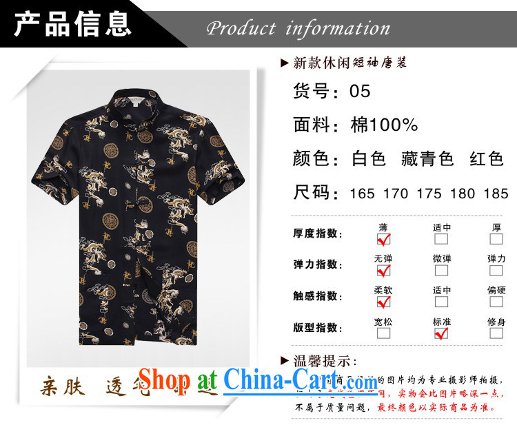 Floor is still building 2015 new, older men's short-sleeved Chinese father with cotton leisure China wind men's short-sleeved Tang red 185 pictures, price, brand platters! Elections are good character, the national distribution, so why buy now enjoy more preferential! Health