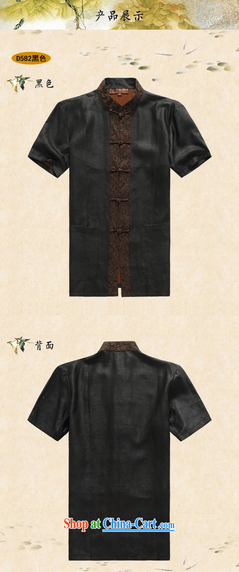 Chinese men and a short-sleeved T-shirt in summer, and Tang with fragrant cloud yarn silk, older Chinese short-sleeved father replace D 527 black XXXL pictures, price, brand platters! Elections are good character, the national distribution, so why buy now enjoy more preferential! Health