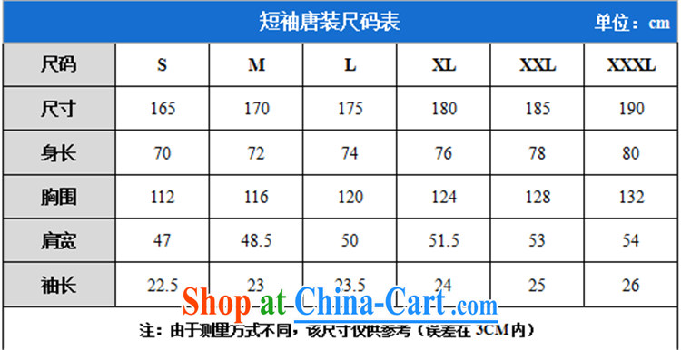 The chestnut mouse Tang with men and a short-sleeved Tang in older men ethnic Han-jacket cynosure serving shirt beige Kit XXXL pictures, price, brand platters! Elections are good character, the national distribution, so why buy now enjoy more preferential! Health