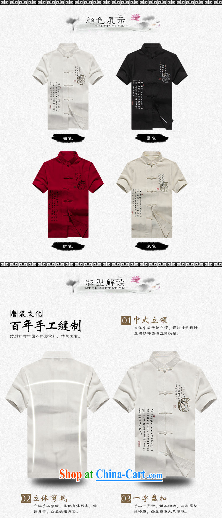 the Lhoba people, spreading Chinese men's short-sleeved summer Chinese men aged Chinese men and Chinese wind shirt men's ripstop taffeta overlay white 165 pictures, price, brand platters! Elections are good character, the national distribution, so why buy now enjoy more preferential! Health