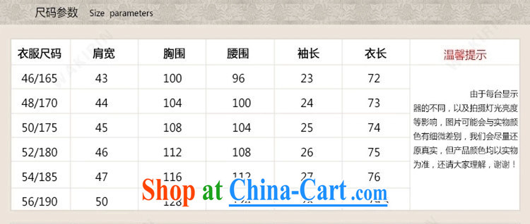 Luxury health 2015 new, middle-aged and older Chinese men and short-sleeved shirts, T-shirts for middle-aged men's Spring/Summer China wind cultivating Chinese Dress beige 190/56 pictures, price, brand platters! Elections are good character, the national distribution, so why buy now enjoy more preferential! Health