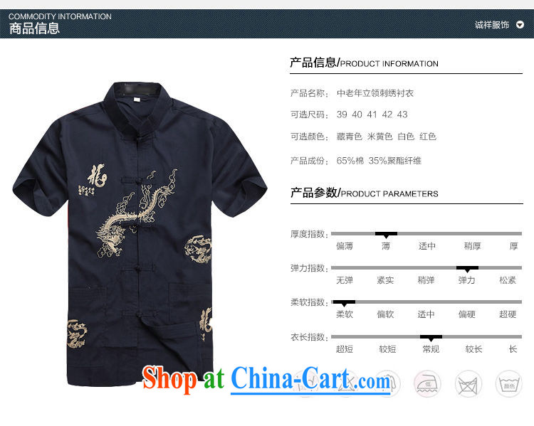 Mr. Lin 2015 summer, middle-aged and older men's summer cotton mA short-sleeved shirt middle-aged men's short-sleeved large code Tang with his father T-shirt old clothes red 185 pictures, price, brand platters! Elections are good character, the national distribution, so why buy now enjoy more preferential! Health