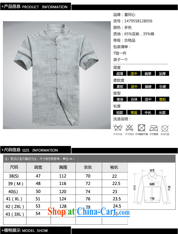 2015 new linen men's Chinese T-shirt with short sleeves Chinese clothing summer shirts, older Chinese light gray XXXL pictures, price, brand platters! Elections are good character, the national distribution, so why buy now enjoy more preferential! Health