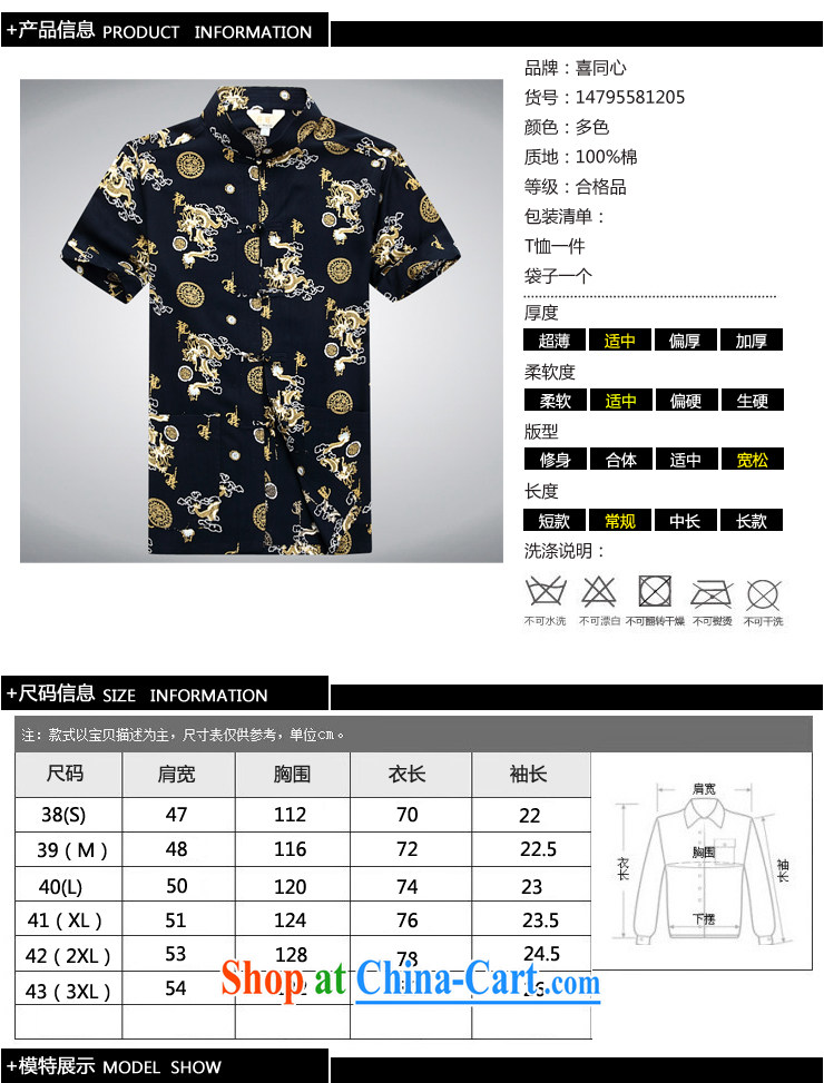 2015 new hands-free hot half sleeve T-shirt, for men's short-sleeved Tang black XXXL pictures, price, brand platters! Elections are good character, the national distribution, so why buy now enjoy more preferential! Health
