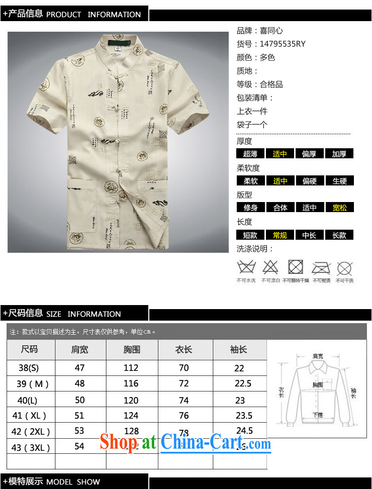 The older men's short-sleeved summer Chinese cotton Chinese T-shirt beige XXXL pictures, price, brand platters! Elections are good character, the national distribution, so why buy now enjoy more preferential! Health