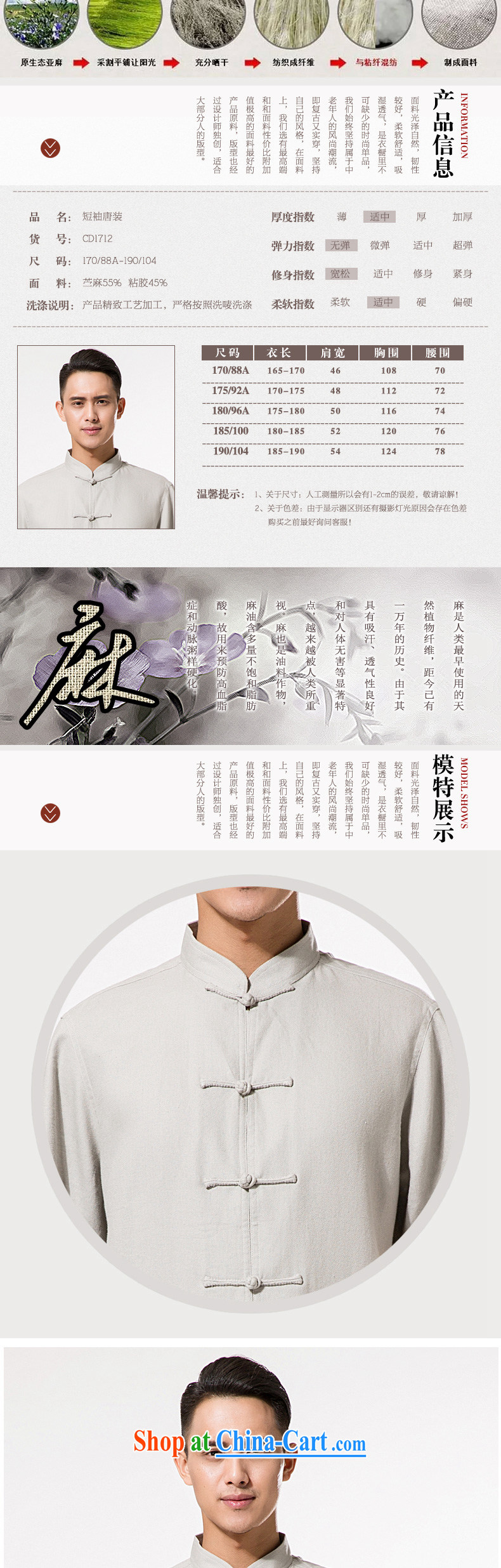 China wind in summer, and upscale fine ramie Tang with a short-sleeved T-shirt men's Chinese, for manually-tie ramie short-sleeved T-shirt relaxed and comfortable ramie cloth short-sleeved gray XXXL/190 pictures, price, brand platters! Elections are good character, the national distribution, so why buy now enjoy more preferential! Health