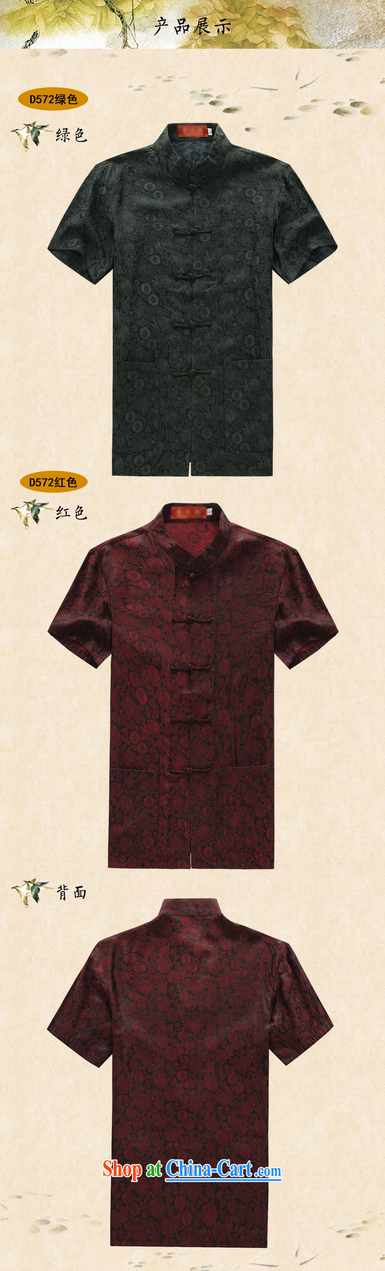 Tang - Men's T-shirt with short sleeves in summer, and Tang with fragrant cloud yarn silk, older Chinese short-sleeved father replace D 571 green XXXXL pictures, price, brand platters! Elections are good character, the national distribution, so why buy now enjoy more preferential! Health