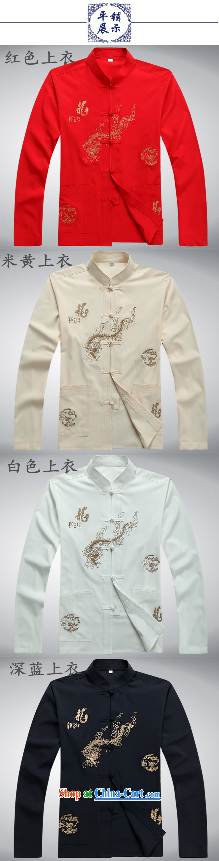 Top Luxury men's Tang with long-sleeved set loose version, shirt for China wind-tie Han-red-colored embroidery Tang replace Kit Dad loaded white Kit 43/190 pictures, price, brand platters! Elections are good character, the national distribution, so why buy now enjoy more preferential! Health