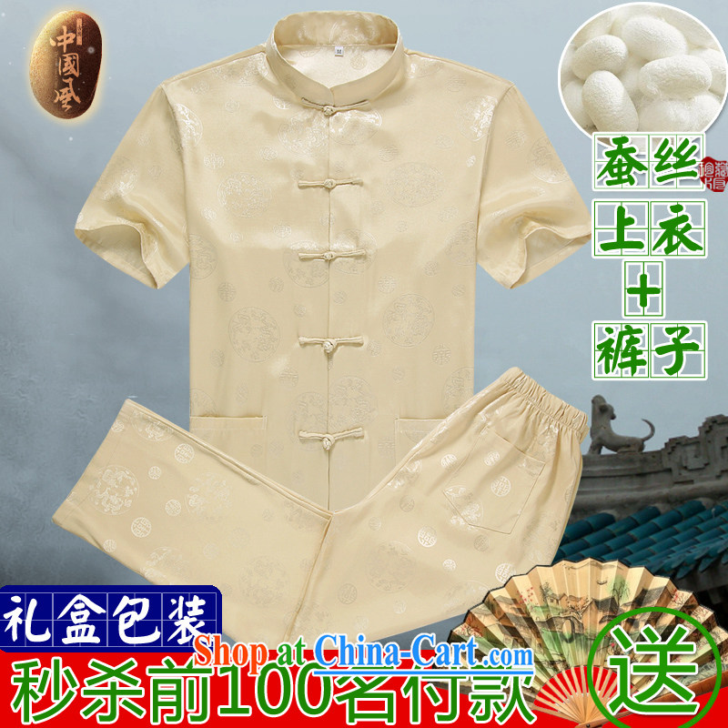 The included sauna silk -- Mr . baidis men Tang package with a short-sleeved, served with Kung Fu CS 05 rich Wong M - 170