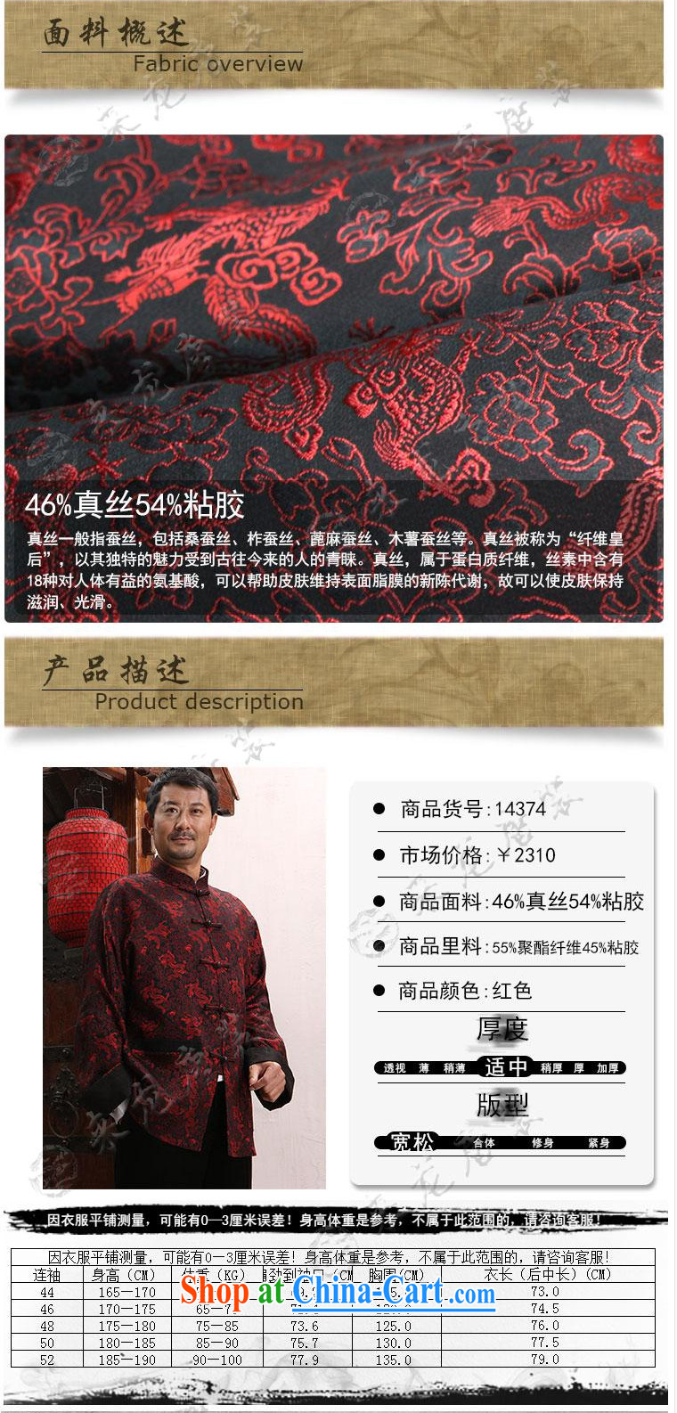 To Kowloon Tong with autumn and winter, China wind men's Silk jacquard jacket 14,374 red 48, red 54 pictures, price, brand platters! Elections are good character, the national distribution, so why buy now enjoy more preferential! Health